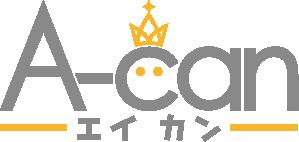 株式会社A-can(エイカン)